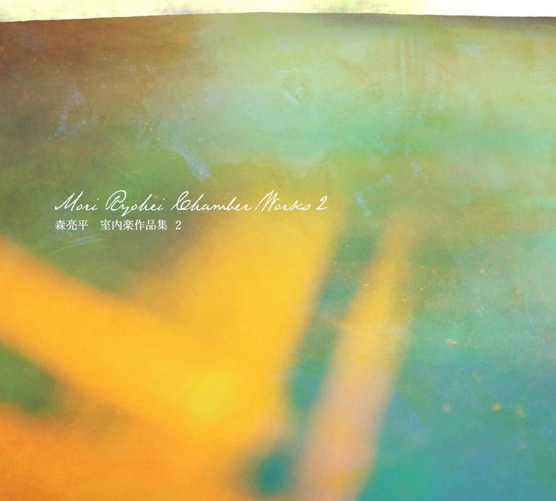 森亮平 室内楽作品集2 CD